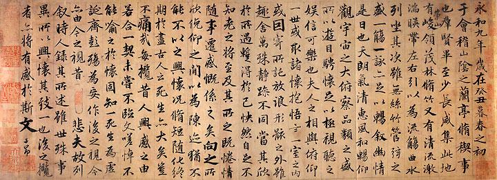 Chinese Calligraphy, Chinese Calligraphy Art, Chinese Calligraphy ...