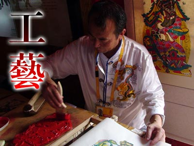 Chinese Handicraft