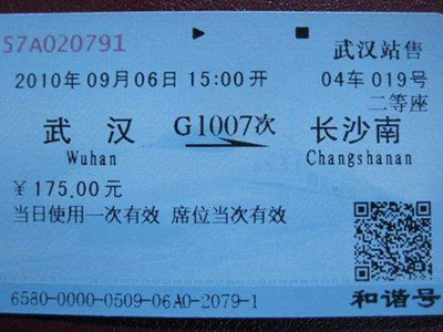 China High-speed Train Tickets