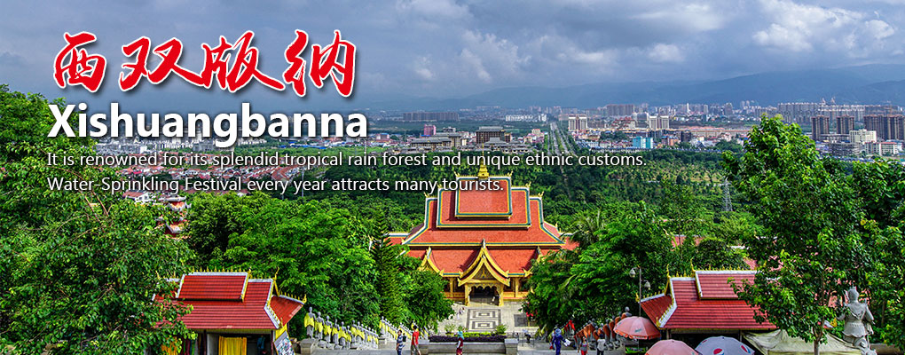 Xishuangbanna Travel Guide