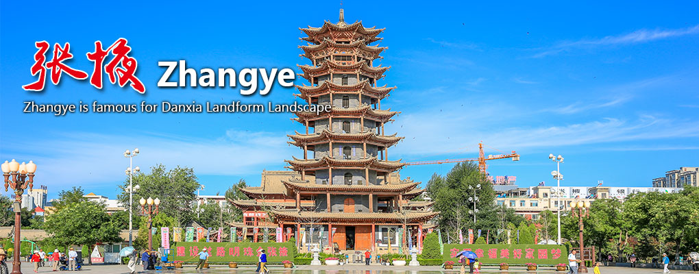 Zhangye Travel Guide