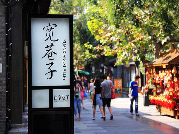callejón de kuan zhai