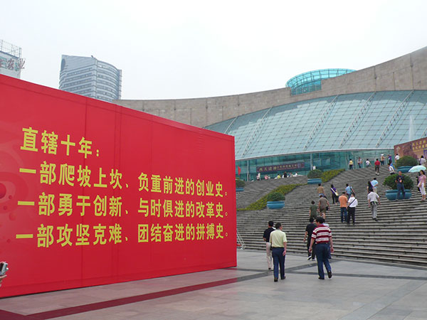 Three Gorges Museum