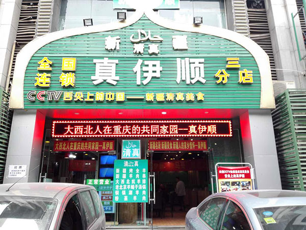 Famous Muslim Restaurants in Chongqing