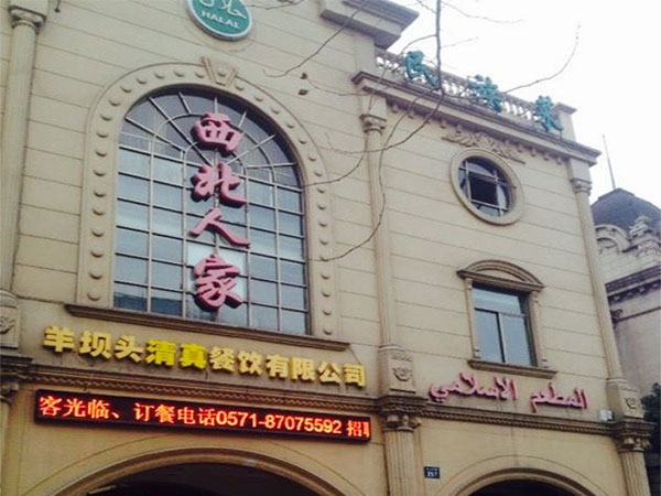 Popular Muslim Restaurants in Hangzhou