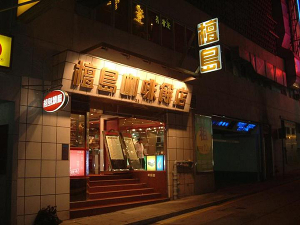 best cha chaan teng in hong kong honolulu