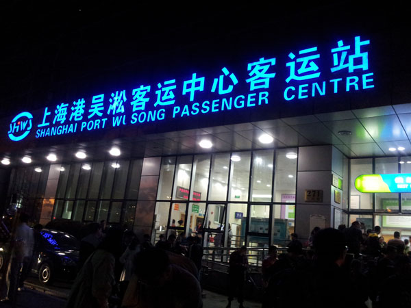 Shanghai Port Wusong Passenger Center
