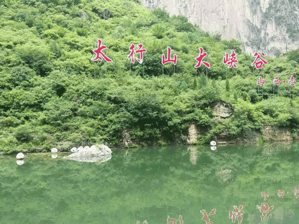 Ten Famous Great Canyons in China - Taihangshan Valley