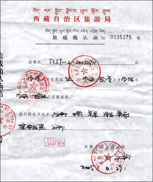 Permis d'entrée au Tibet