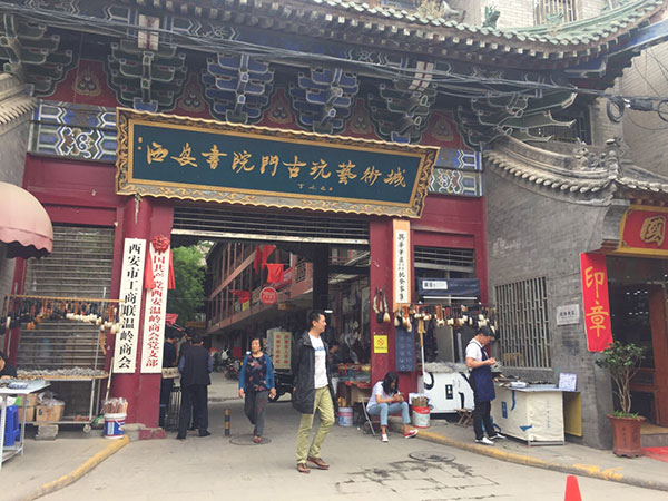 Shuyuanmen Ancient Culture Street