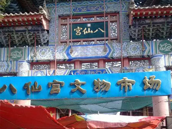 Famous Antique Markets in Xian