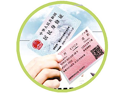 Real-Name Train Ticket Policy